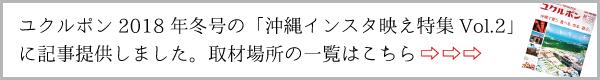 head-yukuru1710
