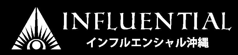 インフルエンシャル沖縄